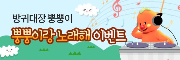 뿡뿡이랑 노래해! 이벤트