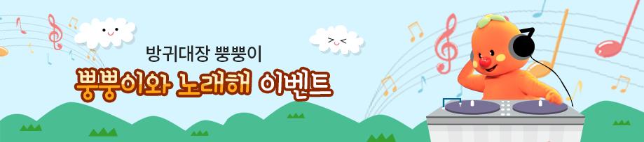 방귀대장 뿡뿡이 뿡뿡이랑 노래해! 이벤트 4월 10일(화) ~ 5월 9일(수)