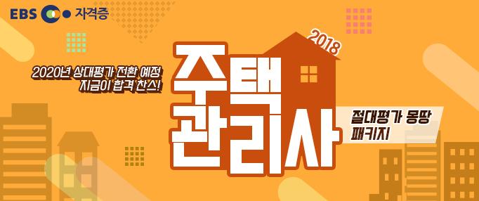 2018 주택관리사