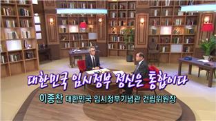 EBS 초대석, 대한민국 임시정부 정신은 통합이다 - 이종찬 대한민국 임시정부기념관 건립위원장