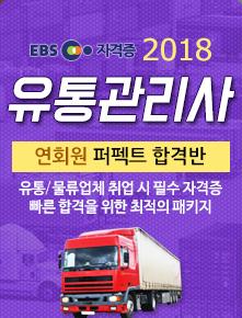 2018 유통관리사(new)
