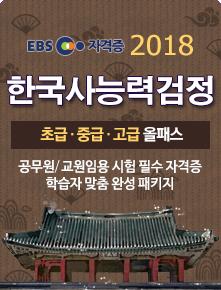 2018 한국사능력검정
