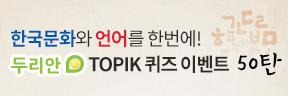 두리안 TOPIK 퀴즈 이벤트 50탄