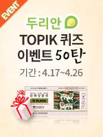 두리안과 함께하는 TOPIK 50탄 이벤트