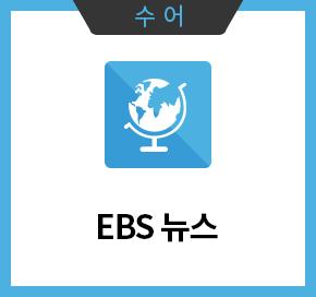 수어:EBS 뉴스