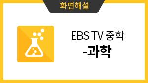 화면해설:EBS TV중학 - 과학①