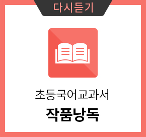 다시듣기:초등 국어 교과서 작품 낭독