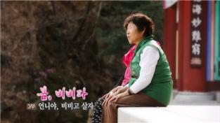 한국기행, 봄, 비비다 3부 언니야, 비비고 살자