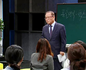 질문 있는 특강쇼 - 빅뱅, 네 번째 빅뱅-정세현 장관