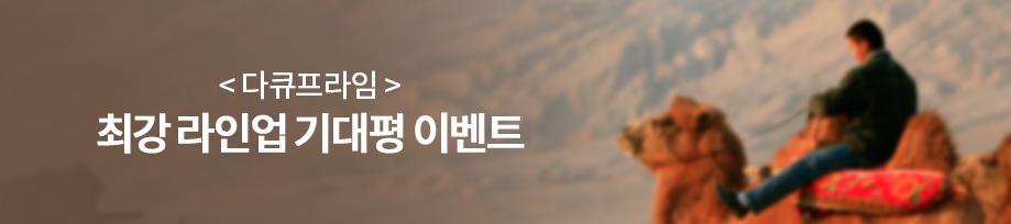 다큐프라임 최강라인업! 기대평 이벤트