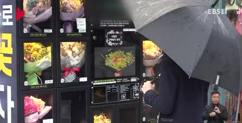 내 마음의 고백, '꽃 자판기'