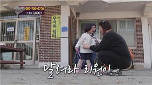 나눔 0700(HD), 397회 달려라 리원이
