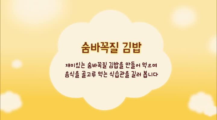 방귀대장 뿡뿡이, 숨바꼭질 김밥