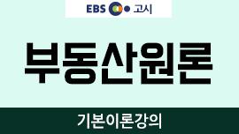 2018 감정평가사 1차 부동산학원론 기본이론