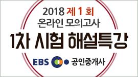 2018 모의고사 1차과목 해설특강
