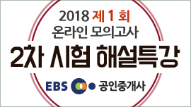 2018 모의고사 2차과목 해설특강