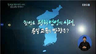 EBS 교육 대토론, 남북 평화 공존 시대, 우리 교육의 방향은?