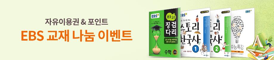 EBS 교재 나눔 이벤트