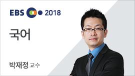 2018 지방직/서울시 모의고사 국어