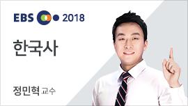 2018 지방직/서울시 모의고사 한국사