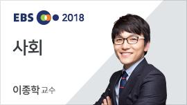 2018 지방직/서울시 모의고사 사회