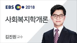 2018 지방직/서울시 모의고사 사회복지학