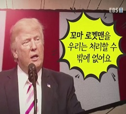 역사는 언제나 예측불허, 공포정치로 권력을 장악했던 '로켓맨'과 막말 정치로 당선된 '늙다리' 대통령..예측불허인 두 사람간 '핵 위협'의 결말은?