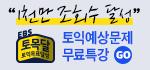 EBSlang-토예특