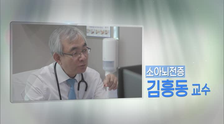 명의, 아이 곁의 명의 - 소아신경내과 김흥동 교수