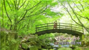한국기행, 단짝이라 좋아 5부 스물다섯, 서툰 여행