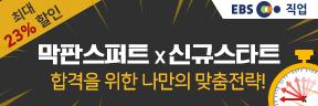 [EBS 직업] 6월  막판스퍼트 X신규 스타트 패키지 이벤트