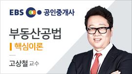 2018 공인중개사 부동산공법 핵심이론