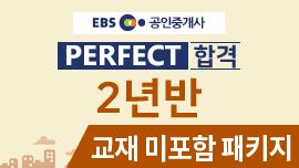 PERFECT 합격 2년반(교재미포함)