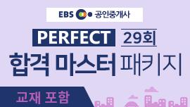 [교재포함] PERFECT 29회 합격 마스터 패키지