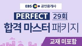 [교재미포함] PERFECT 29회 합격 마스터 패키지