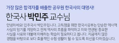 박민주 교수님
