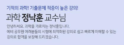 정낙훈 교수님