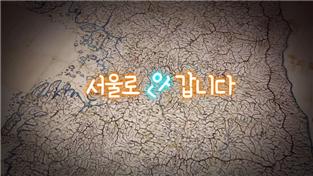 지식채널e, 서울로 안 갑니다