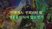 '어벤져스: 인피니티 워' 영웅들의 식지 않는 인기