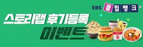 [EBS 클립뱅크] 스토리랩 후기 등록 이벤트