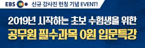 [ EBS직업 ] 0원 입문특강 이벤트