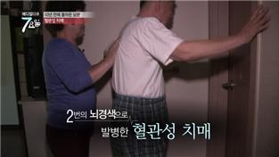 메디컬 다큐-7요일, 10년만에 돌아온 남편 - 혈관성 치매 외