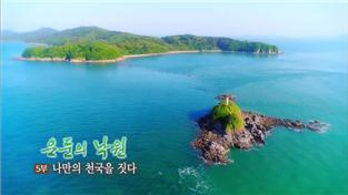 한국기행, 은둔의 낙원 5부 나만의 천국을 짓다