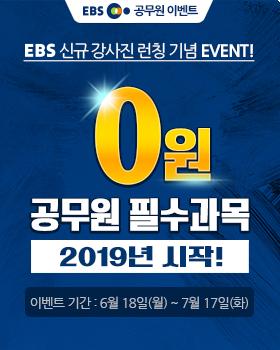 2019 공무원 0원 입문특강
