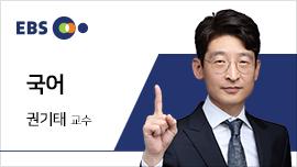 2019 공무원 국어 입문특강