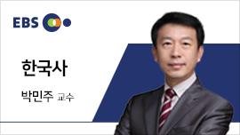 2019 공무원 한국사 입문특강