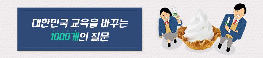 대한민국 교육을 바꾸는 1,000개의 질문, 17人의 교육감에게 묻는다 6월 19일(화) ~ 6월 29일(금)