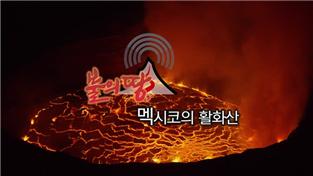 세계의 눈, 불의 땅-멕시코의 활화산