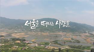 다큐 시선, 서울을 떠나는 사람들