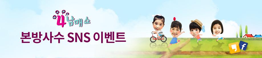 4남매쇼,본방사수 SNS이벤트!, 6월 22일(금)~7월 27일(금)